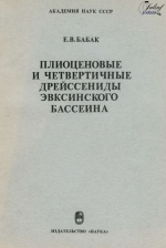 Труды палеонтологического института. Том 204. Плиоценовые и четвертичные дрейссениды (Dreissenidae, Bivalvia) Эвксинского бассейна