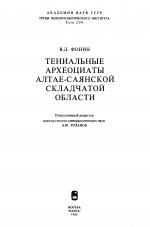 Труды палеонтологического института. Том 209. Тениальные археоциаты Алтае-Саянской складчатой области