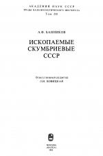 Труды палеонтологического института. Том 210. Ископаемые скумбриевые СССР