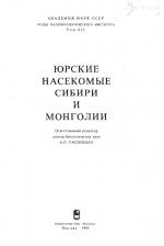 Труды палеонтологического института. Том 211. Юрские насекомые Сибири и Монголии