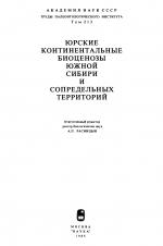 Труды палеонтологического института. Том 213. Юрские континентальные биоценозы южной Сибири и сопредельных территорий