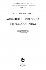 Труды палеонтологического института. Том 214. Мшанки подотряда Phylloporinina