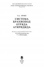Труды палеонтологического института. Том 215. Система брахиопод отряда атиридида