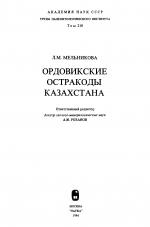 Труды палеонтологического института. Том 218. Ордовикские остракоды Казахстана