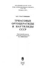 Труды палеонтологического института. Том 229. Триасовые ортоцератиды и наутилиды СССР