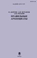 Труды палеонтологического института. Том 233. Правильные археоциаты