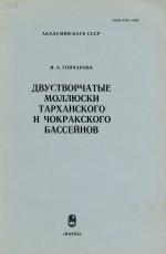 Труды палеонтологического института. Том 234. Двустворчатые моллюски Тарханского и Чокракского бассейнов