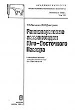 Труды палеонтологического института. Том 235. Раннепермские аммоноидеи Юго-Восточного Памира