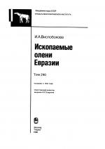 Труды палеонтологического института. Том 240. Ископаемые олени Евразии