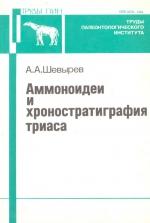 Труды палеонтологического института. Том 241. Аммоноидеи и хроностратиграфия триаса