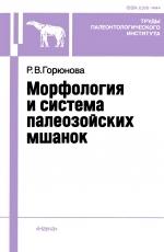 Труды палеонтологического института. Том 251. Морфология и система палеозойских мшанок