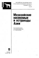 Труды палеонтологического института. Том 252. Мезозойские насекомые и остракоды Азии
