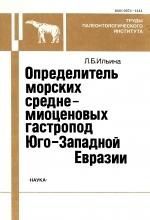 Труды палеонтологического института. Том 255. Определитель морских средне-миоценовых гастропод Юго-Западной Евразии