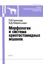 Труды палеонтологического института. Том 257. Морфология и система криптостомидных мшанок