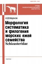 Труды палеонтологического института. Том 258. Морфология, систематика и филогения морских ежей семейства Schizasterida