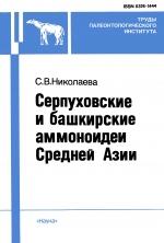 Труды палеонтологического института. Том 259. Серпуховские и башкирские аммоноидеи Средней Азии