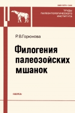 Труды палеонтологического института. Том 267. Филогения палеозойских мшанок
