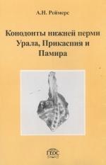 Труды палеонтологического института. Том 271. Конодонты нижней перми Урала, Прикаспия и Памира
