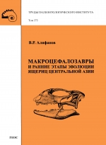 Труды палеонтологического института. Том 272. Макроцефалозавры и ранние этапы эволюции ящериц Центральной Азии