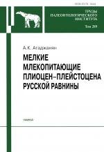 Труды палеонтологического института. Том 289. Мелкие млекопитающие плиоцен-плейстоцена Русской равнины
