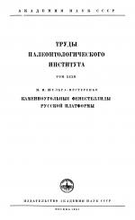 Труды палеонтологического института. Том 32. Каменноугольные фенестеллиды Русской платформы