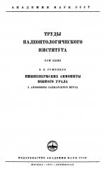 Труды палеонтологического института. Том 33. Нижнепермские аммониты Южного Урала. Аммониты сакмарского яруса