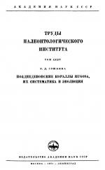 Труды палеонтологического института. Том 34. Позднедевонские кораллы Rugosa, их систематика и эволюция