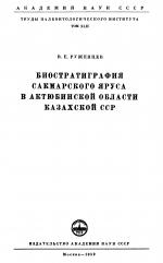 Труды палеонтологического института. Том 42. Биостратиграфия сакмарского яруса в Актюбинской области Казахской ССР