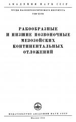 Труды палеонтологического института. Том 48. Ракообразные и низшие позвоночные мезозойских континентальных отложений