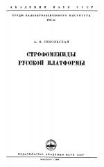 Труды палеонтологического института. Том 51. Строфомениды Русской платформы