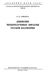 Труды палеонтологического института. Том 52. Девонские четырехлучевые кораллы Русской платформы