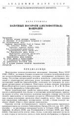 Труды палеонтологического института. Том 55. Болотные носороги (Amydontidae) Монголии