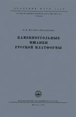 Труды палеонтологического института. Том 57. Каменноугольные мшанки Русской платформы