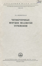 Труды палеонтологического института. Том 65. Четвертичные морские моллюски Туркмении