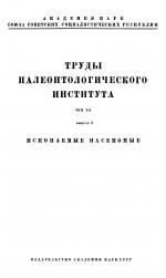 Труды палеонтологического института. Том 7. Выпуск 3. Ископаемые насекомые