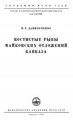Труды палеонтологического института. Том 78. Костистые рыбы майкопских отложений Кавказа