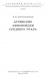 Труды палеонтологического института. Том 87. Артинские аммоноидеи Среднего Урала