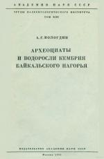 Труды палеонтологического института. Том 93. Археоциаты и водоросли кембрия Байкальского нагорья