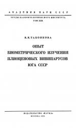 Труды палеонтологического института. Том 99. Опыт биометрического изучения плиоценовых вивипарусов юга СССР