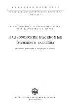 Труды палеонтологического института. Том 85. Палеозойские насекомые Кузнецкого бассейна