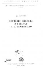 Труды палеонтологического института. Том 45. Изучение едестид и работы А.П.Карпинского