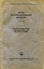 Труды Палеонтологического института. Том 28. Пластинчатожаберные спириалисовых глин, их среда и жизнь