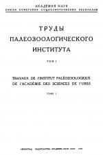 Труды палеозоологического института. Том 1