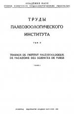 Труды палеозоологического института. Том 2