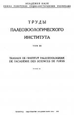 Труды палеозоологического института. Том 3. Эволюция перейазаурид