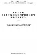 Труды палеозоологического института. Том 5