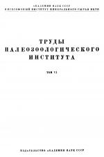 Труды палеозоологического института. Том 6. Выпуск 3
