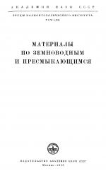Труды палеозоологического института. Том 62. Материалы по земноводным и пресмыкающимся