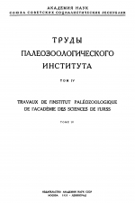 Труды палеозоологического института. Том 4