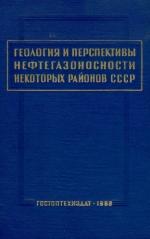 Труды СГПК. Геология и перспективы нефтегазоносности некоторых районов СССР